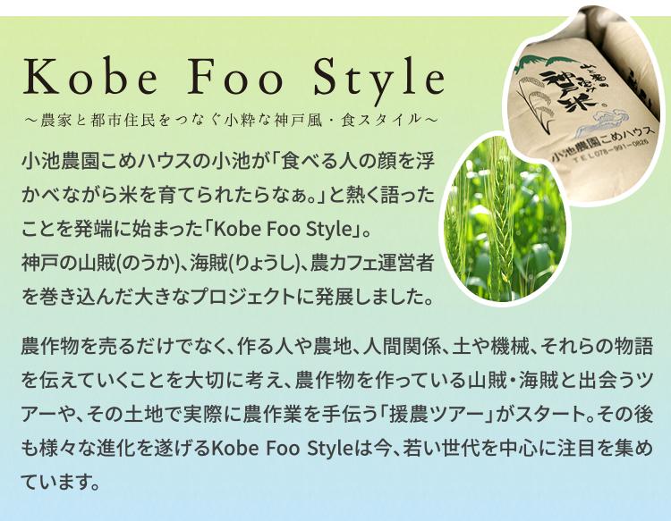 Kobe Foo Style