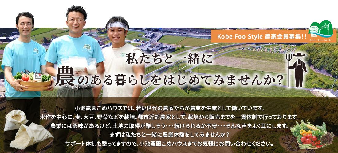 Kobe Foo Style 農家会員募集!!「私たちと一緒に農のある暮らしをはじめてみませんか?」