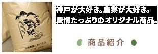 商品紹介-神戸が大好き。農業が大好き。愛情たっぷりのオリジナル商品。
