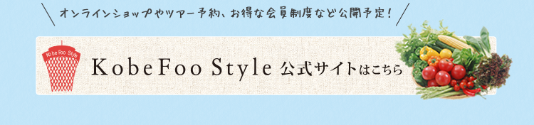 「Kobe Foo Style」公式サイトはこちら